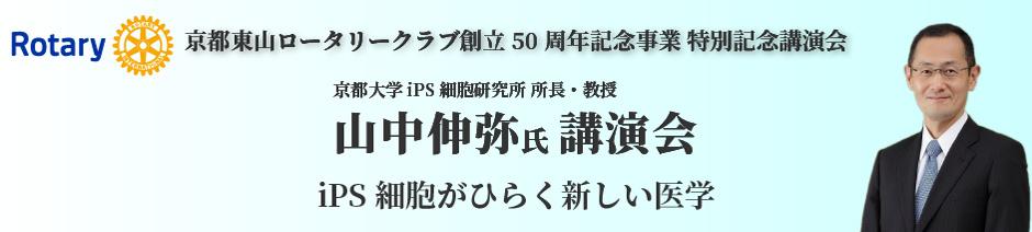 京都東山ロータリークラブ創立50周年記念事業 特別記念講演会
