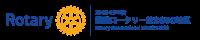 国際ロータリー 第2650地区 2018-19年度ガバナー事務所