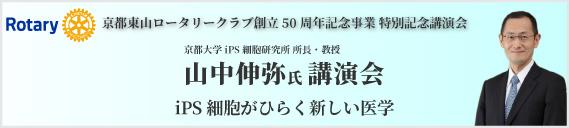京都東山RC50周年記念事業
