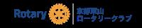 国際ロータリー 第2650地区 京都東山ロータリークラブ