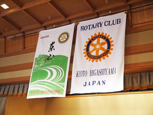国際ロータリー第2650地区 京都東山ロータリークラブ